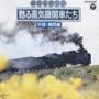 (CDR)日本列島縦断 甦る蒸気機関車たち ~東北・関東編~