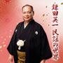 名人位 受賞記念アルバム 鎌田英一民謡の世界