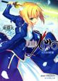 Fate/Zero 王たちの狂宴 (3)