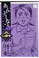 あんどーなつ 江戸和菓子職人物語 (13)