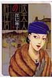 沈夫人の料理店 (2)