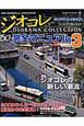 ジオラマコレクション 完全マニュアル 特集:ジオコレの新しい潮流 (3)