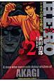HERO-ひろ- アカギの遺志を継ぐ男 (2)