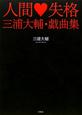 人間・失格 三浦大輔・戯曲集 Potudo-ru