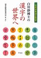 白川静博士の漢字の世界へ 小学校学習漢字解説本