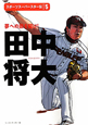 田中将大 スポーツスーパースター伝5 夢への扉を開け!