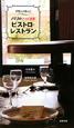 パリのとっておきビストロ・レストラン 料理人が選んだ