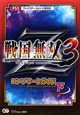 戦国無双3 Z コンプリートガイド(下) PS3