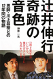 ピアニスト 辻井伸行奇跡の音色 恩師・川上昌裕との12年間の物語