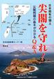 尖閣を守れ! 日本固有の領土 尖閣問題の基本がわかる Q&A