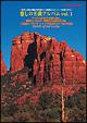 癒しの名曲アルバム Vol.1 聖なる大地の赤い岩とリストの華麗なピアノ曲との饗宴
