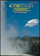 癒しの名曲アルバム Vol.2 緑の森と黄色い大地、ショパンの詩情あふれるピアノ曲
