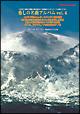 癒しの名曲アルバム Vol.4 屹立する山の群青色の空と雪、ラフマニノフのピアノ曲