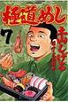 極道めし (7)