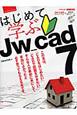 はじめて学ぶ Jw_cad7