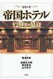 コミック・帝国ホテル 120年の最高
