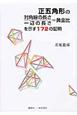 正五角形の 対角線の長さ/一辺の長さ=黄金比を示す172の証明