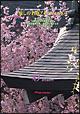 癒しの名曲アルバム Vol.5 日本の美・東北地方の桜と紅葉、美しい管楽アンサンブル