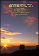 癒しの名曲アルバム Vol.6 聖なるマウナケアと、ラヴェルの詩情あふれるピアノ曲