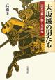 大坂城の男たち 近世実録が描く英雄像