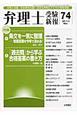 弁理士受験新報 2011.3 特集:条文を一気に整理 「過去問」から学ぶ合格答案の書き方 弁理士試験・知財検定試験・法科大学院・理系学生のた(74)