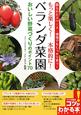 ベランダ菜園 おいしい野菜づくりのポイント70 もっと楽しく!本格的に!
