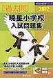 暁星小学校 入試問題集 [過去問] 2012