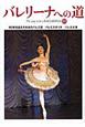 バレリーナへの道 60年を迎えた日本のバレエ団/バレエスタジオ/バレエ公演 (85)