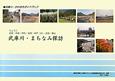 武庫川・まちなみ探訪 武庫川・かわまちガイドブック
