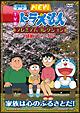 ドラえもん プレミアムコレクション 感動スペシャル〜家族は心のふるさとだ!