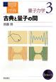 古典と量子の間 量子力学3 岩波講座 物理の世界