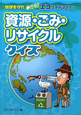 資源・ごみ・リサイクルクイズ 地球を守れめざせ!エコクイズマスター