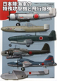 日本陸海軍の特殊攻撃機と飛行爆弾
