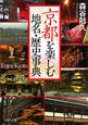 京都を楽しむ 地名・歴史事典