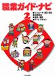 職業ガイド・ナビ コンピュータ・通信・放送 伝統技術 芸能・演芸 アート・デザイン (2)