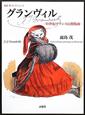 グランヴィル 鹿島茂コレクション1 19世紀フランス幻想版画