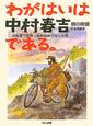 わがはいは中村春吉である。 自転車で世界一周無銭旅行をした男