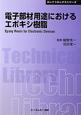 電子部材用途における エポキシ樹脂