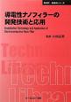 導電性ナノフィラーの開発技術と応用