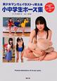 美少女マンガ&イラストで使える 小中学生ポーズ集 CD-ROM付