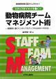 動物病院 チームマネジメント術 スタッフがイキイキ働く!!
