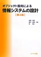 オブジェクト指向による 情報システムの設計<第2版>