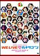 ヘキサゴンファミリーコンサート WE LIVE ヘキサゴン2010 スタンダードバージョン