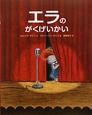 エラのがくげいかい ゾウのエラちゃんシリーズ3