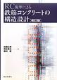 RC規準による 鉄筋コンクリートの構造設計<改訂版>