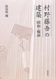 村野藤吾の建築 昭和・戦前