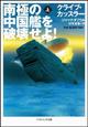 南極の中国艦を破壊せよ!(上)