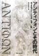 アンティフォンとその時代 前5世紀アテナイの社会・思想・人間