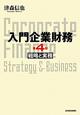 入門企業財務<第4版>