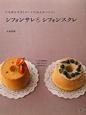 シフォンサレ&シフォンスクレ いちばんやさしい!いちばんおいしい!
